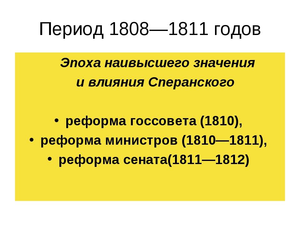 Период 1808—1811 годов  Эпоха наивысшего значения  и влияния Сперанского ре...