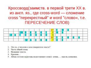 Кроссворд(заимств. в первой трети XX в. из англ. яз., где cross-word — сложен