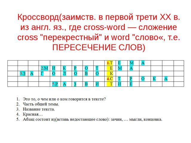 Кроссворд(заимств. в первой трети XX в. из англ. яз., где cross-word — сложен...