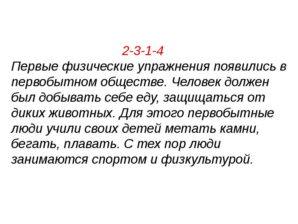 2-3-1-4 Первые физические упражнения появились в первобытном обществе. Челов...