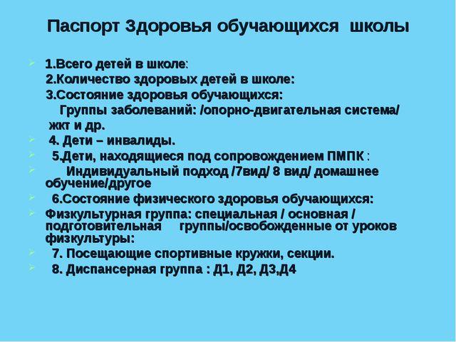 Паспорт Здоровья обучающихся школы 1.Всего детей в школе: 2.Количество здоров...