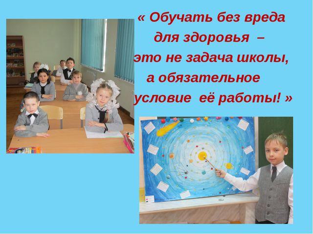 « Обучать без вреда для здоровья – это не задача школы, аобязательное услов...
