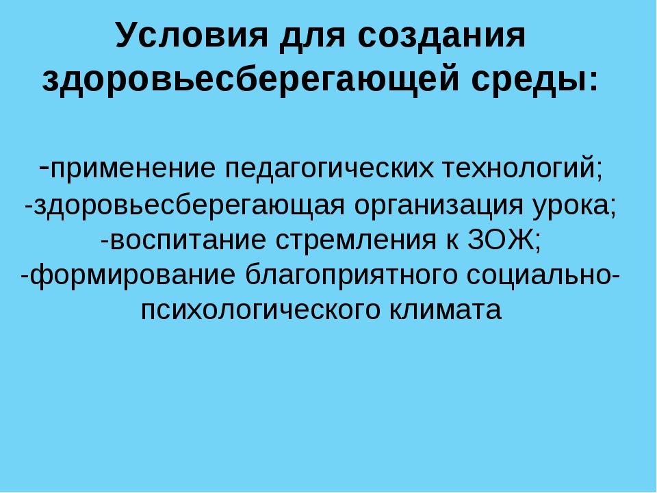 Условия для создания здоровьесберегающей среды: -применение педагогических те...