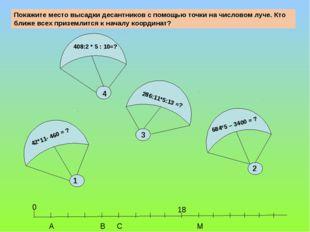 Покажите место высадки десантников с помощью точки на числовом луче. Кто ближ