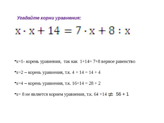 Угадайте корни уравнения: х=1- корень уравнения, так как 1+14= 7+8 верное ра...