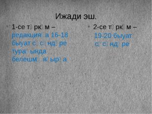 Ижади эш. 1-се төркөм – редакцияға 16-18 быуат сәсәндәре тураһында белешмә я