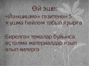 Өй эше: «Йәншишмә» гәзитенән 5 ҡушма һөйләм табып яҙырға Бирелгән темалар б