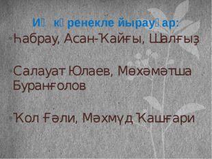 Иң күренекле йырауҙар: Һабрау, Асан-Ҡайғы, Шалғыҙ Салауат Юлаев, Мөхәмәтша