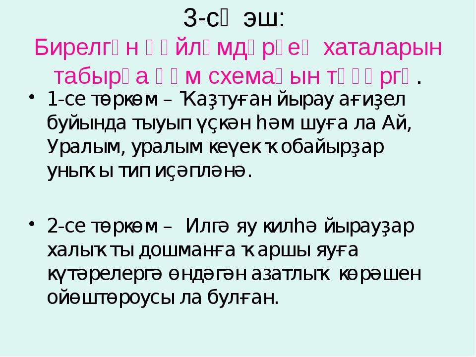 3-сө эш:  Бирелгән һөйләмдәрҙең хаталарын табырға һәм схемаһын төҙөргә. 1-се...