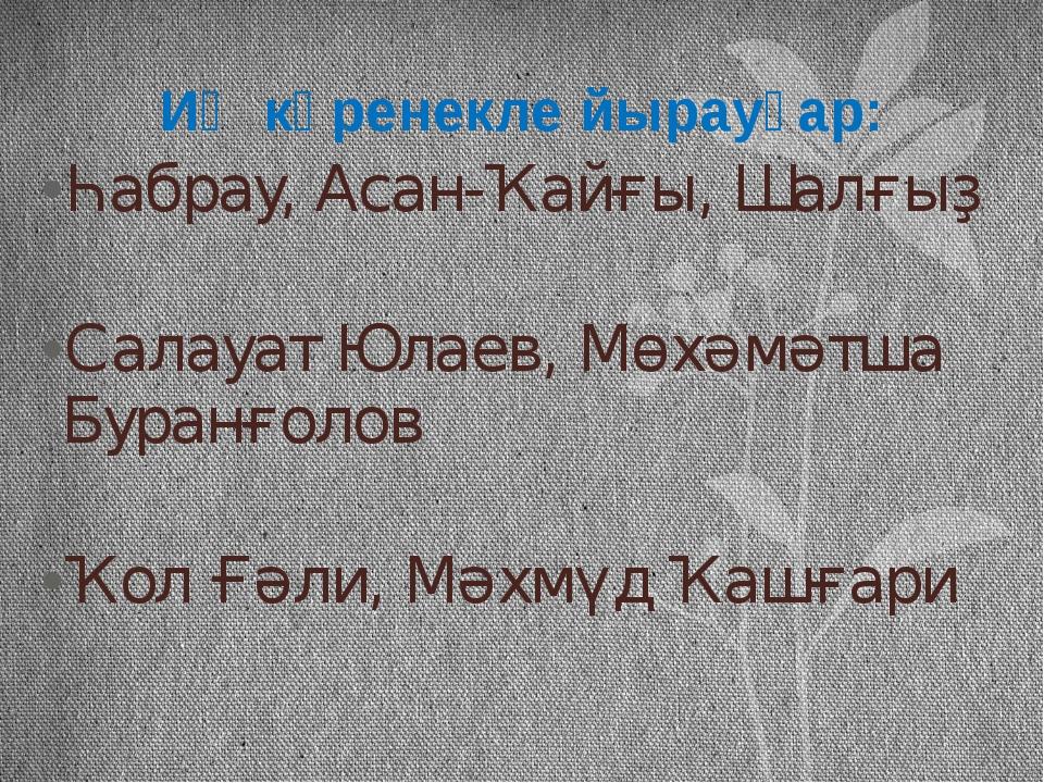 Иң күренекле йырауҙар: Һабрау, Асан-Ҡайғы, Шалғыҙ Салауат Юлаев, Мөхәмәтша...