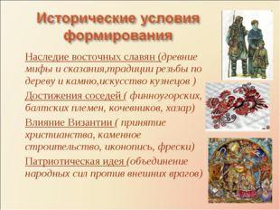 Наследие восточных славян (древние мифы и сказания,традиции резьбы по дереву