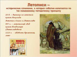 IX в. – выписки из летописи князя Аскольда Летопись Ольги и Святослава 997 г.