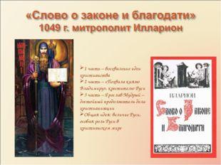 1 часть – восхваление идеи христианства 2 часть – «Похвала князю Владимиру»,