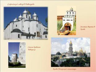 Софийский собор в Новгороде Киево-Печерский монастырь Золотые ворота в Киеве