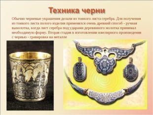 Обычно черневые украшения делали из тонкого листа серебра. Для получения из т