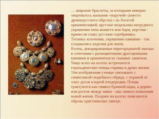 … широкие браслеты, за которыми неверно закрепилось название «наручей» (вмест