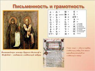 Византийские монахи Кирилл Философ и Мефодий – создатели славянской азбуки Гл