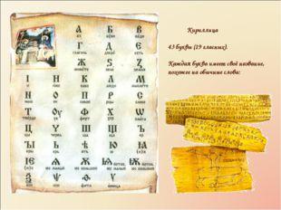 Кириллица 43 буквы (19 гласных). Каждая буква имеет своё название, похожее на