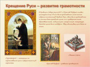 Скрипторий – мастерские по переписыванию книг и оформлению их в переплеты Яро