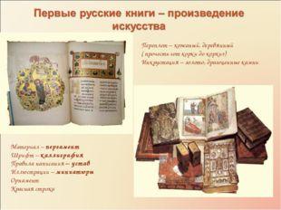 Материал – пергамент Шрифт – каллиграфия Правила написания – устав Иллюстраци