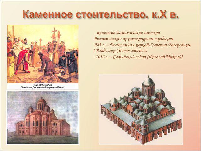 - приезжие византийские мастера византийская архитектурная традиция 989 г. –...