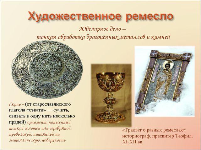 Скань – (от старославянского глагола «съкати» — сучить, свивать в одну нить н...