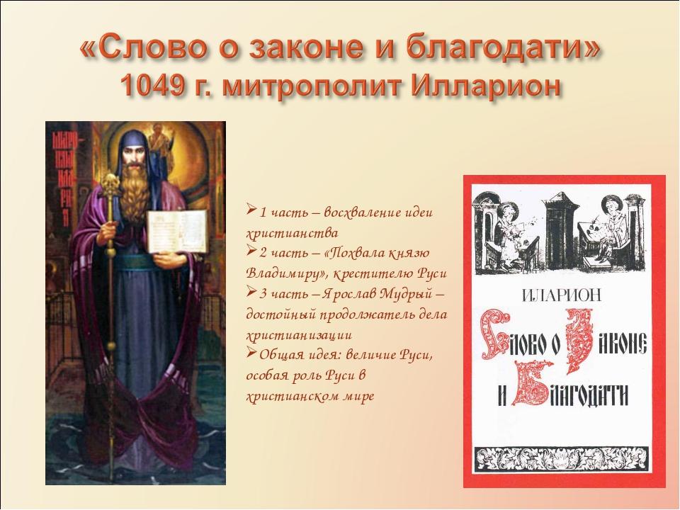 1 часть – восхваление идеи христианства 2 часть – «Похвала князю Владимиру»,...