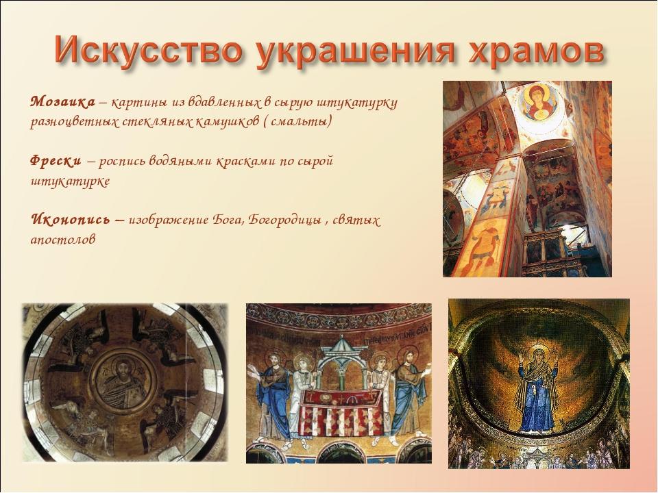 Мозаика – картины из вдавленных в сырую штукатурку разноцветных стекляных кам...
