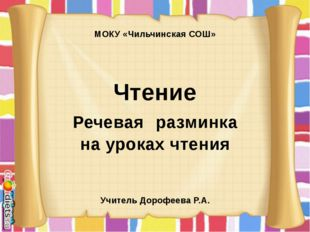 МОКУ «Чильчинская СОШ» Чтение Речевая разминка на уроках чтения Учитель Доро