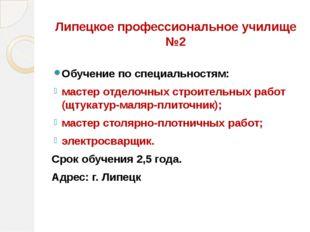 Липецкое профессиональное училище №2 Обучение по специальностям: мастер отдел