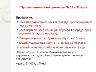 Профессиональное училище № 12 г. Томска. Профессии: швея (квалификация: швея