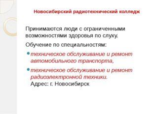 Новосибирский радиотехнический колледж Принимаются люди с ограниченными возмо