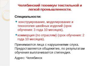 Челябинский техникум текстильной и легкой промышленности. Специальности: конс