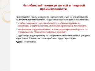 Челябинский техникум легкой и пищевой промышленности Производится прием учащи