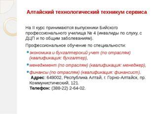 Алтайский технологический техникум сервиса На II курс принимаются выпускники