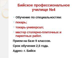 Бийское профессиональное училище №4 Обучение по специальностям: пекарь; токар