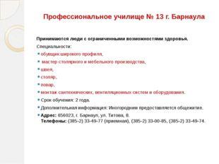 Профессиональное училище № 13 г. Барнаула Принимаются люди с ограниченными во