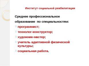 Институт социальной реабилитации Среднее профессиональное образование по спе