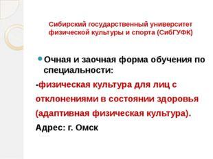 Сибирский государственный университет физической культуры и спорта (СибГУФК)