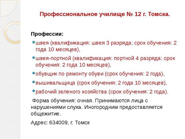 Профессиональное училище № 12 г. Томска. Профессии: швея (квалификация: швея...