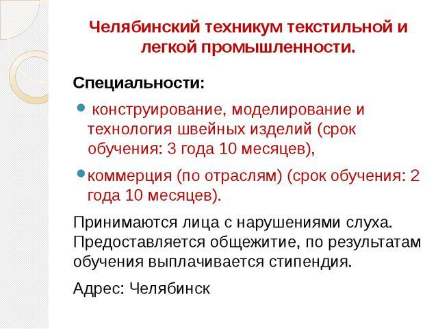 Челябинский техникум текстильной и легкой промышленности. Специальности: конс...
