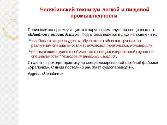 Челябинский техникум легкой и пищевой промышленности Производится прием учащи...