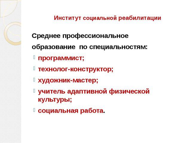 Институт социальной реабилитации Среднее профессиональное образование по спе...
