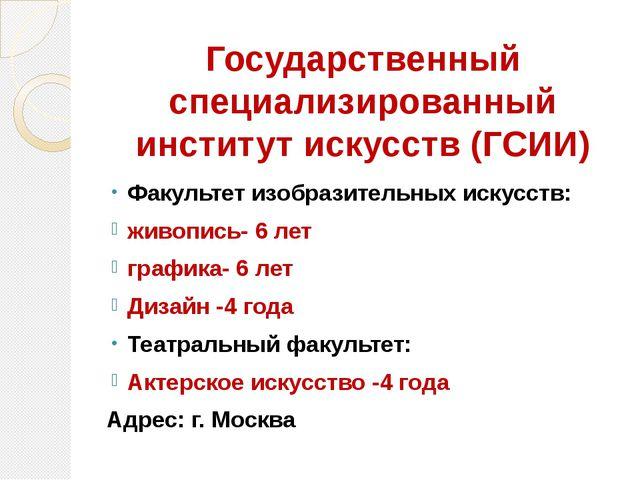 Государственный специализированный институт искусств (ГСИИ) Факультет изобраз...