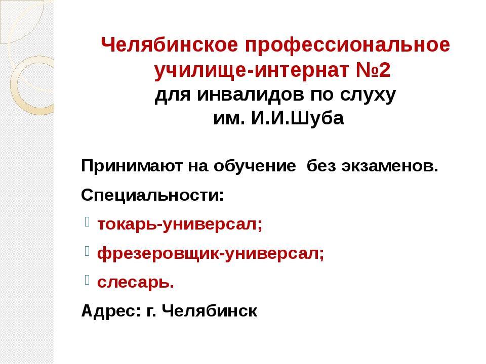 Челябинское профессиональное училище-интернат №2 для инвалидов по слуху им. И...