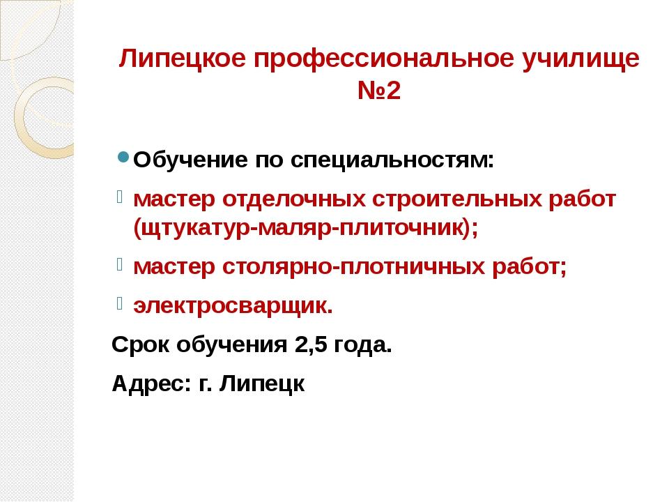 Липецкое профессиональное училище №2 Обучение по специальностям: мастер отдел...