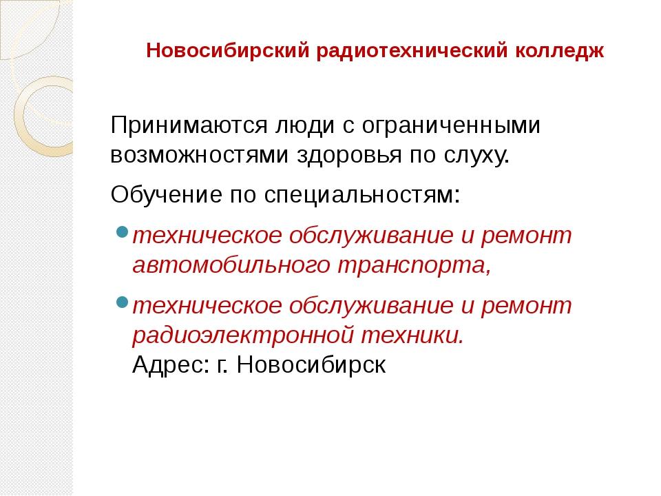 Новосибирский радиотехнический колледж Принимаются люди с ограниченными возмо...