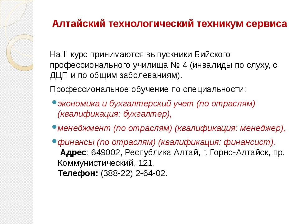 Алтайский технологический техникум сервиса На II курс принимаются выпускники...