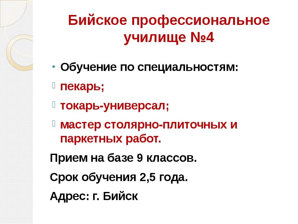 Бийское профессиональное училище №4 Обучение по специальностям: пекарь; токар...