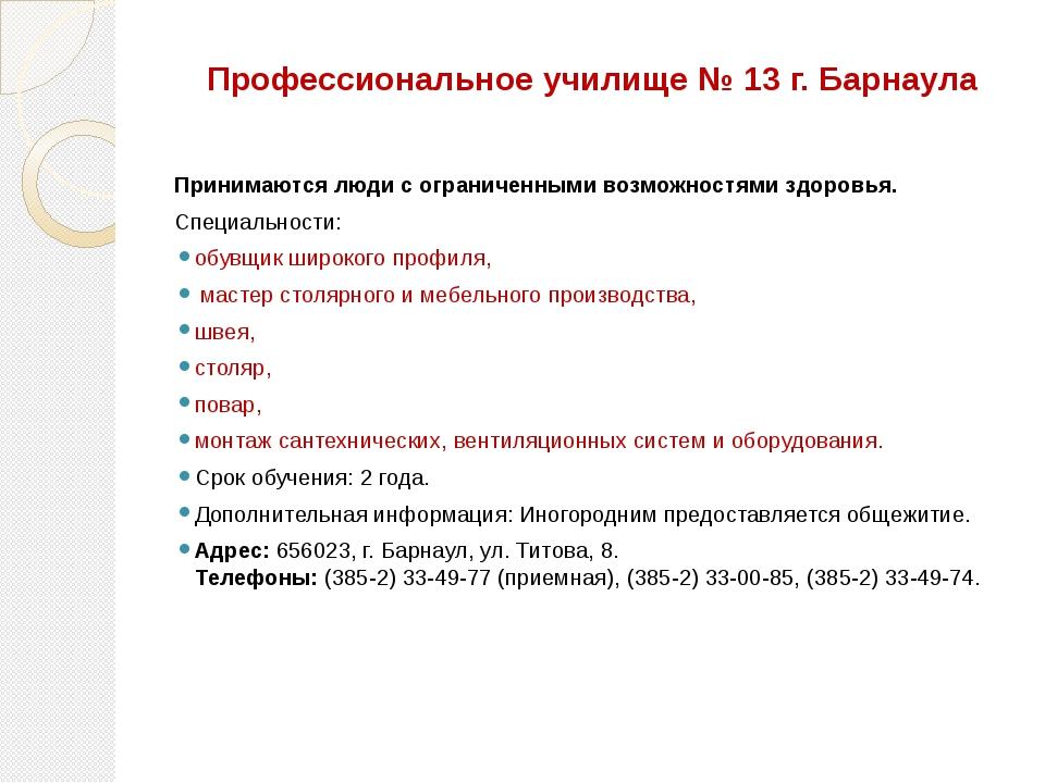 Профессиональное училище № 13 г. Барнаула Принимаются люди с ограниченными во...